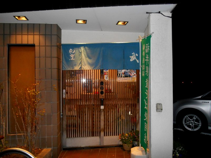 일본 캅포요리 입구, 타케
