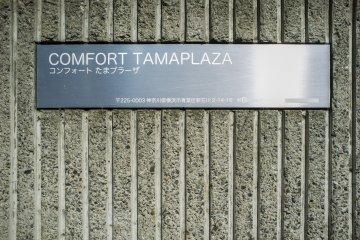 <p>Comfort Tama Plaza signage.</p>