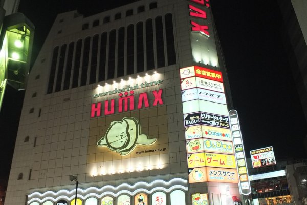 ด้านหน้าอาคาร Humax Pavilion