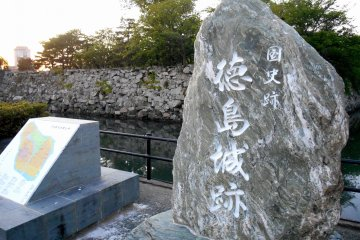 <p>Stone monument of Tokushima Castle Ruins. This is designated as one of a national historical site</p>