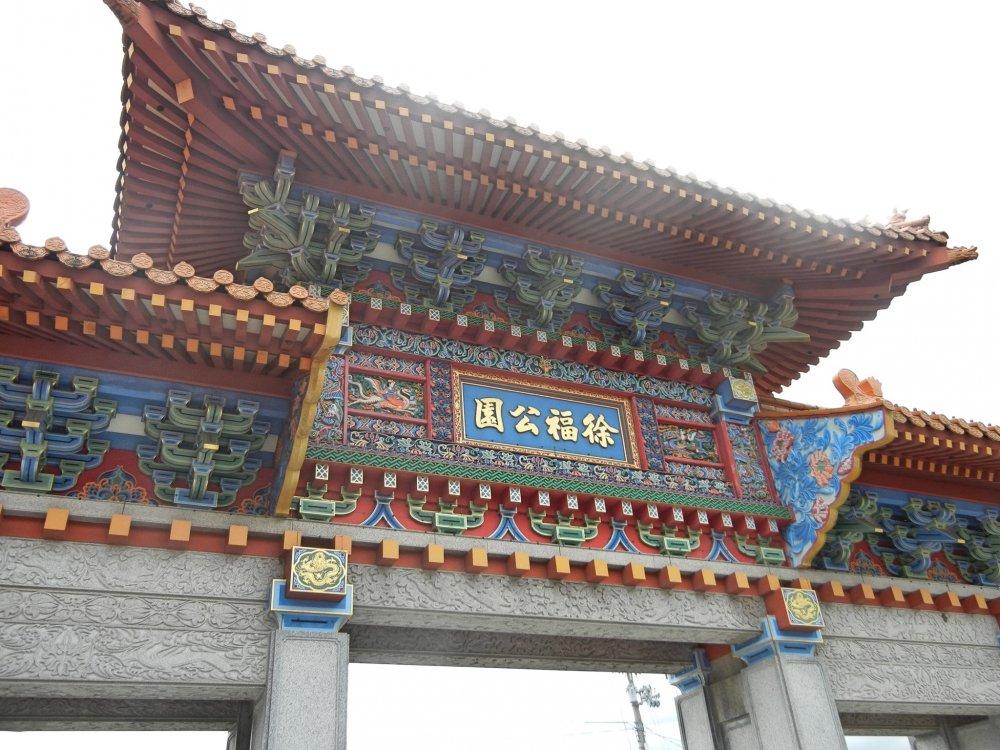 Entrance to Jofuku Memorial Park