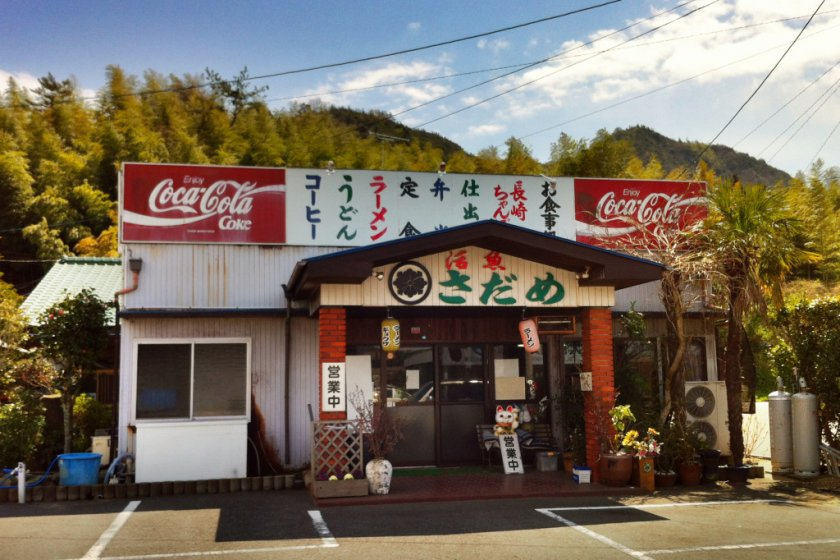 Sadame Restaurant, Oshima