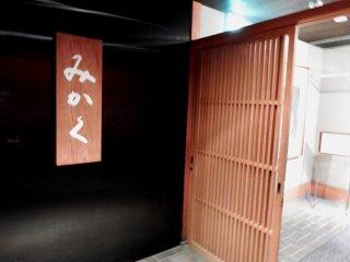 ทางเข้าร้าน Beef MIKAKU เขียนด้วยตัวอักษรญี่ปุ่นฮิระงะนะ