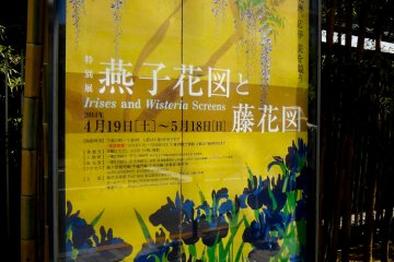 <p>Poster of the special exhibition featuring Ogata Korin&rsquo;s Irises</p>