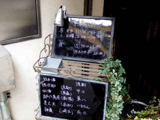 Bảng thực đơn ở phía trước lối vào. Theo đó, giờ ăn trưa là 11:30 - 14:00 (12:00 - 14:00 vào thứ Bảy), thời gian ăn tối là 17:30 - 23:00 ( gọi món lần cuối lúc 22:00)