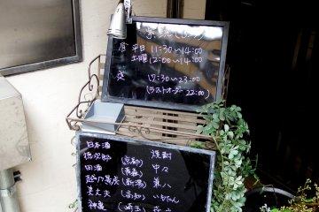 입구 앞에 있는 메뉴판. 점심시간은 11시30분~14시(토요일 12시~14시), 저녁시간은 17시30분~23시(마지막 주문 22시)