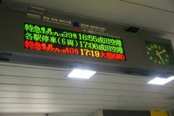 <p>แผงแสดงเวลาการเดินทางของแต่ละขบวนรถ</p>