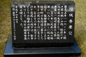 結城秀康が福井藩初代藩主になったいきさつを語る石碑。関ヶ原の合戦後、結城秀康は越前・福井68万石の所領を賜り、初代藩主となった (68万石は現在の貨幣価値で約500億円程度)