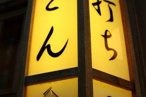 """It says """"Hand-beaten udon"""""""