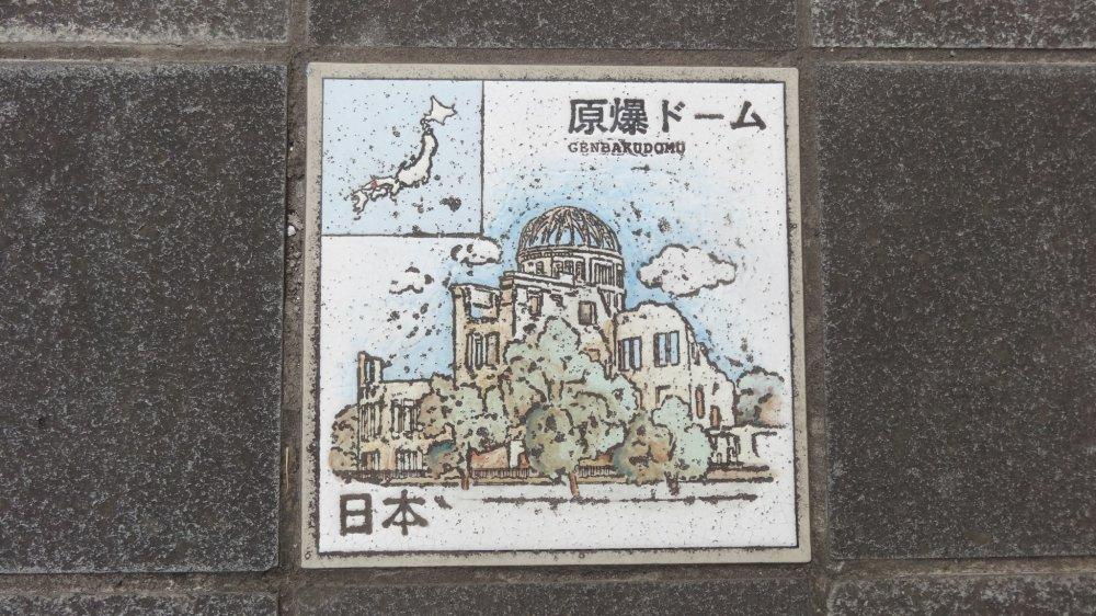โดมปรมาณู หรือ เก็นบะกุ โดะมะ (Genbaku Dōmu) ฮิโรชิมา