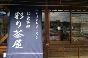Irodori Chaya restaurant