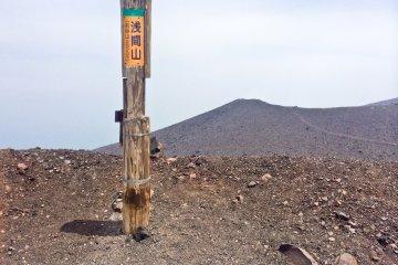 """Официальная вершина горы Асама """"Маэ-какэяма"""""""