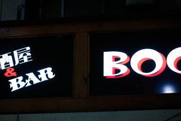 <p>Логотип: Идзакая &amp; Бар - Бо</p>