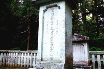 <p>Tomb of Yuki Hideyasu, the First Lord of the&nbsp;Fukui Clan, the second son of Tokugawa Ieyasu</p>