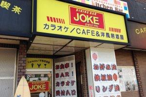 The entrance to Joke American Pub and Karaoke Bar.