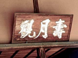 If my memory serves me correctly, this calligraphy was done by the Emperor himself