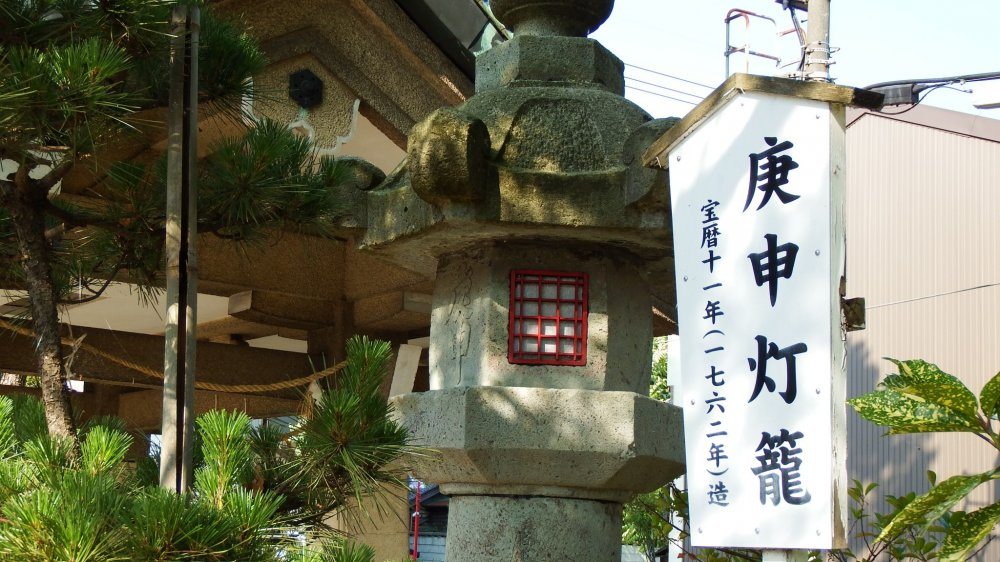 This is called, 'Koshin Lantern' and was built in 1762