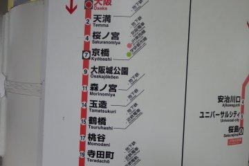 <p>Get off the train at &#39;Osakajokoen (Osaka Castle Park)&#39;. It takes 9 minutes from JR Osaka Station</p>