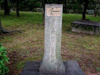 Monumen batu menunjukkan tempat di mana Toyotomi Hideyori, satu-satunya putra dan pewaris Toyotomi Hideyoshi, dan ibunya Yodo, dipaksa untuk bunuh diri pada musim panas tahun 1615
