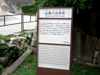 The sign explaining the 'Yamazato-guchi-demasugata', which is the square section surrounded by stone walls as a protection from enemies