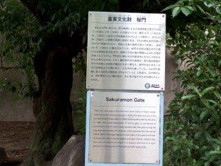 桜門の解説標識。この門は1626年 ( 1615年徳川軍による大阪城落城後 )、徳川幕府により創建された。1868年、明治維新の戦火により焼失した後、1887年陸軍により再建された