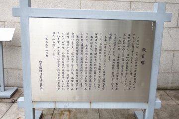 이 표지판에는 1934년에 무로토 태풍이 많은 생명을 앗아갔다고 쓰여 있다. 이번 참사로 오사카 교육계는 피해자들을 위령하기 위해 이 탑을 세우자고 제안했고, 교이쿠토는 1936년에 세워졌다. 1995년 이곳에서는 한신 대지진의 희생자들도 추도되었다