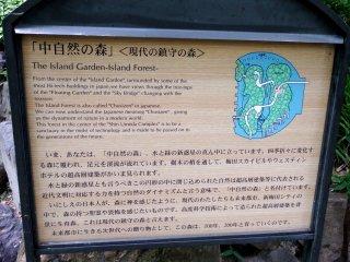 Biển báo giải thích khu vườn này được gọi là 'Vườn đảo- Rừng đảo'. Nó nói rằng khu vườn được bao quanh bởi một số tòa nhà công nghệ cao ở Nhật Bản và từ đây 'Vườn nổi' và 'Cầu Trời' của Đài quan sát trên vườn treo Umeda có thể được nhìn thấy thông qua các ngọn cây