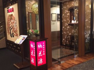يقع توكاغن في الطابق السفلي من كوماموتو