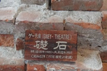 During its construction, bricks from the original Gaiety Theater were discovered.