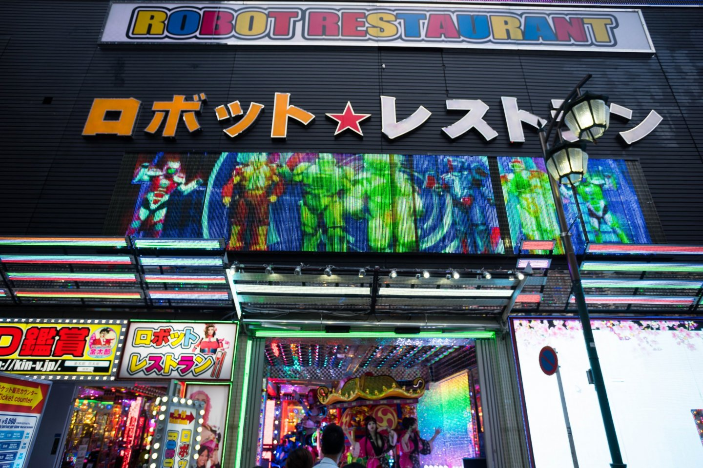 Entrance to the Robot Restaurant