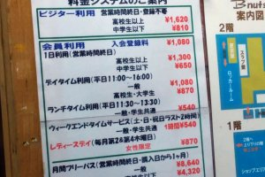 Prices start at 1620 yen for a one day visitor's pass. Shoe rental is an additional 210 yen