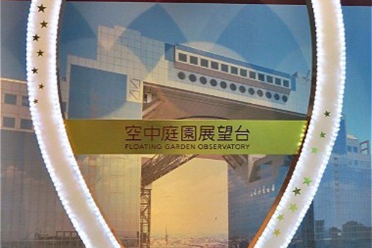 梅田蓝天大厦:空中庭院展望台