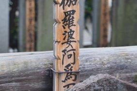 Токийская повесть о верности и отваге