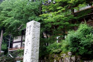 Stone signage of Eiheiji Temple beside the first gate