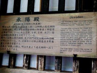 1244년 영평사를 세운 도원선사의 영묘인 조요덴을 설명하는 목조 표지판