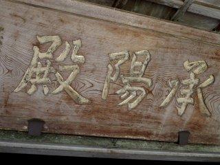 조요덴 목재 표지판
