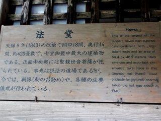핫토를 설명하는 목재 표지판. 이에 따르면 원래는 설법도장으로 사용되었으며 현재는 이곳에서 일상 예배와 중요한 의식이 열리고 있다. 사원의 7개 주요 건물 중 420개의 다다미 매트가 있는 가장 큰 건물이다