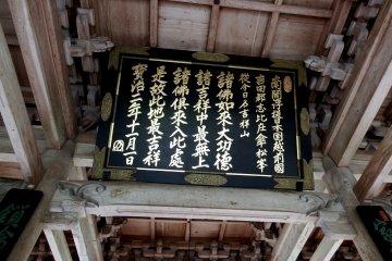 본문의 천장에 높은 표지판이 걸려 있다. 1772년에 쓰여졌고, 불교 기도가 쓰여 있다