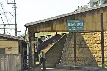<p>江之电 镰仓高校前站</p>