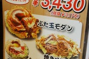 鶴橋風月 大阪燒專賣