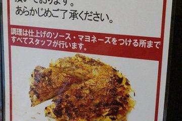 <p>鶴橋風月 大阪燒專賣</p>