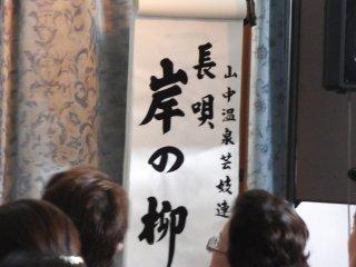 이 노래의 제목은 '키시노 야나기'이다. 이 노래는 여름 스미다강을 따라 에도시대의 문화, 특히 에도 야나기바시(도쿄)의 게이샤의 삶을 노래한다