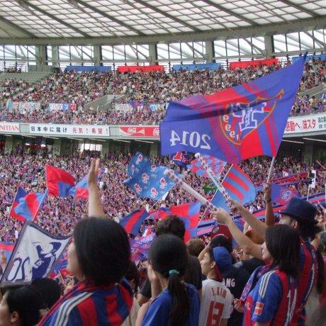Ajinomoto Stadium, Home of FC Tokyo