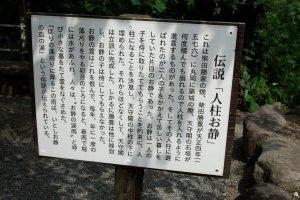 """Табличка рассказывает о принесенной в жертву """"Осидзу"""" - женщине, похороненной здесь"""