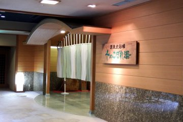 <p>Entrance of the big bathhouse on the first floor. This bath is the largest in the Hokuriku (Fukui, Ishikawa and Toyama) region</p>