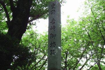 요시자키 고보사 유적의 석상. 이곳은 국가 사적지로 지정되어 있다