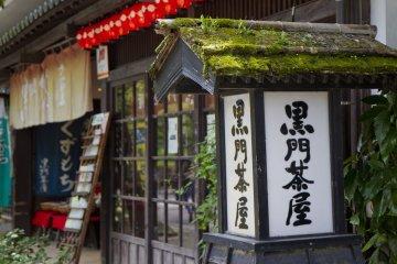 Old Akizuki Castle Town