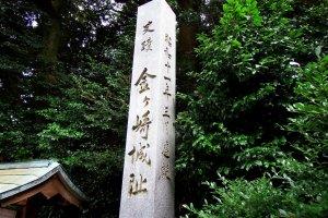 金ヶ崎城跡を示す石柱
