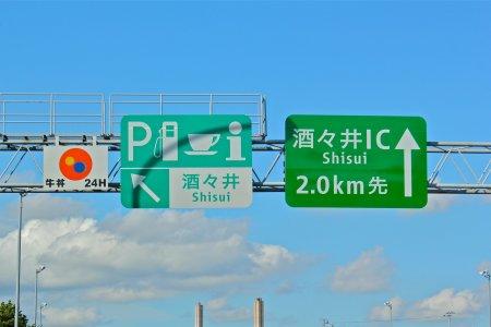 日本のサービスエリアで休んでみよう!