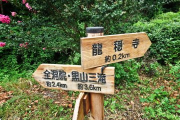 <p>After walking around Ryuonji Temple (龍穏寺), make sure you return several meters to the bridge and then follow the sign to Kuroyama-san-taki (黒山三滝)</p>
